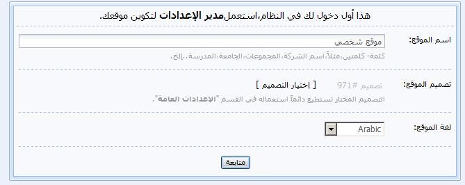 كيفية انشاء موقع من استضافة uCoz بدون رفع او تحميل 0618657