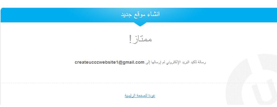 كيفية انشاء موقع من استضافة uCoz بدون رفع او تحميل 2052194
