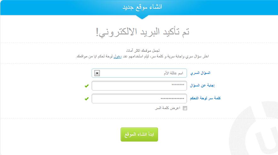 كيفية انشاء موقع من استضافة uCoz بدون رفع او تحميل 2305244