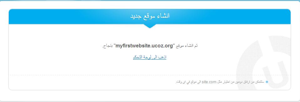 كيفية انشاء موقع من استضافة uCoz بدون رفع او تحميل 4040919