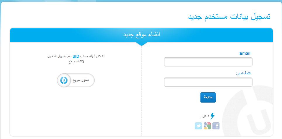 كيفية انشاء موقع من استضافة uCoz بدون رفع او تحميل 4278387